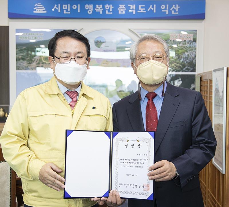 (재)익산문화관광재단 신임 대표이사 취임 (1).jpg