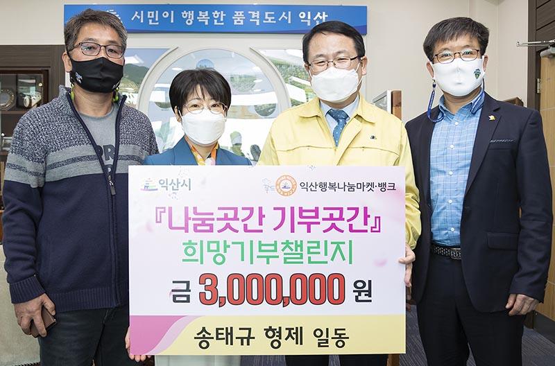송태규 형제 나눔곳간에 기부.jpg