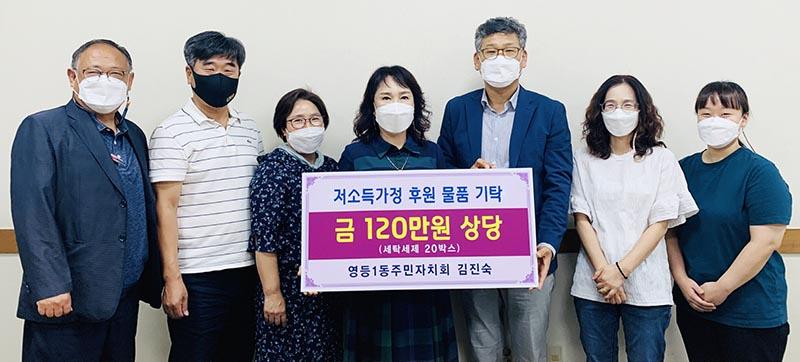 영등1동 주민자치위원회 김진숙위원 세탁세제기탁.jpg